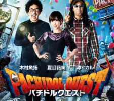Release : V☆パラダイスの人気番組「パチドルクエスト」のエンディングテーマ曲をプロデュースしました