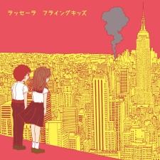 News : FLYING KIDSニューシングル発売&SWING-O remix収録!!