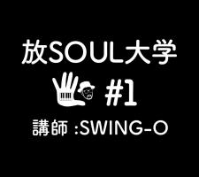 News : #放SOUL大学 をYouTubeにて開講しました!!