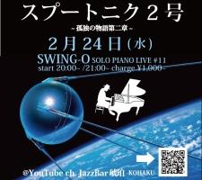 Live : 2.24@渋谷Jazz Bar 琥珀