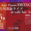 Live : 4.1@加古川Bar AxeL
