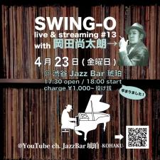 Live : 4.23@渋谷Jazz Bar 琥珀