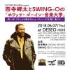 Event : 6.7@渋谷DESEO Mini