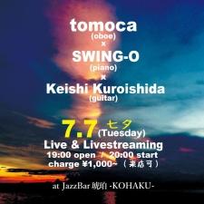 Live : 7.7@渋谷Jazz Bar 琥珀