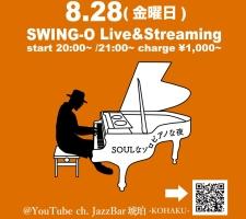Live : 8.28@渋谷Jazz Bar 琥珀