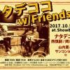 Live : 10.5@高円寺ShowBoat