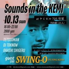 Live : 10.13@松山KEMI