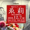 Live : 12.7@神宮前date.