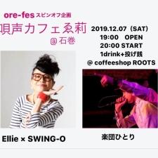 Live : 12.7@石巻coffee shop ROOTS