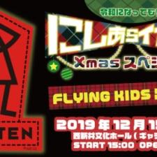 Live : 12.15@西新井文化ホール