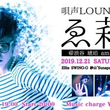 Live : 12.21@渋谷Jazz Bar 琥珀