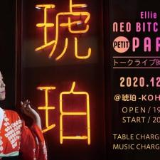 Live : 12.24@渋谷Jazz Bar琥珀