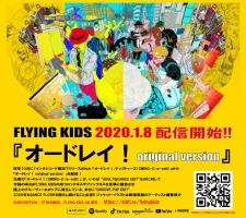 News : FLYING KIDSニューシングルを新たなMixで配信開始!