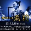 Live : 2.15@神宮前date.