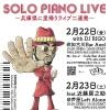 Live : 2.22@加古川Bar Axel