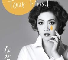 Release : なかの綾のキネマ倶楽部ライブがDVDになりました