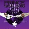 Live & Talk : 7.23@富山市民プラザにて、西寺郷太とPrinceをテーマにしたTalk&Liveを開催します