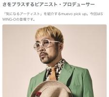 News : 新しい音楽サイトmuevoにSWING-O紹介記事が掲載されました(10.8.2020)