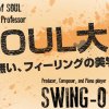 News : オンライン #SOUL大学 が絶賛開講中です!!