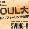 News : オンライン #SOUL大学 は9月で閉校になります