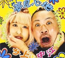 News : サ上と中江1stアルバムにSWING-Oプロデュース楽曲収録!