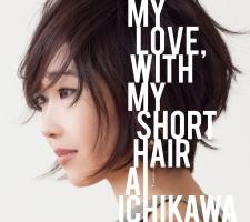 News : 市川愛メジャーデビューアルバムに参加しました