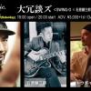 12.15@福岡bassic.