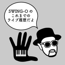 SWING-O ライブ履歴 / live log