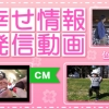 Works : 結婚・子育てを応援する福岡県『幸せ情報発信』企画のテーマソングを作曲&プロデュース!