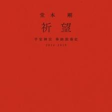 Release : SWING-Oも参戦した堂本剛 平安神宮奉納演奏DVD BOXが発売