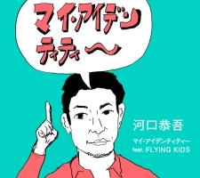 Release : 河口恭吾の新曲をFLYING KIDSが制作・プロデュース
