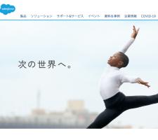 CM : SalesforceのCM音楽を制作しました