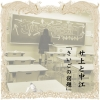 2/17(水) 発売、サ上と中江「さいごの宿題」をプロデュース!