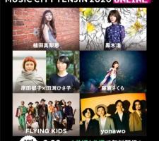 News : FLYING KIDSが九州最大の音楽フェスにオンライン出演します!