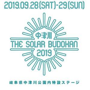 ソーラー武道館2019