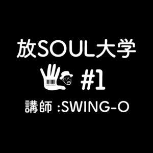 放SOUL大学_ロゴ#1