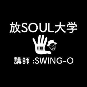 放SOUL大学_ロゴ_basic