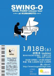 0118SOULPIANO_Kumamoto_master