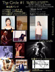 01292019平岡恵子Circle