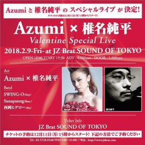 0209azumi_JZ