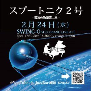 0224 琥珀Sputnik_変更