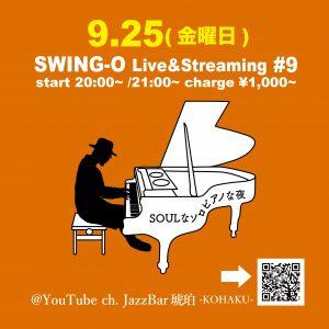 0925 琥珀Live&Streaming