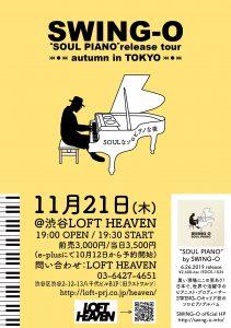SOUL PIANO tour 1121loft heaven##