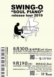 SOUL_PIANO_release_tour_0618#