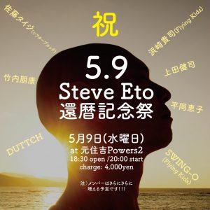 SteveEto_0509master