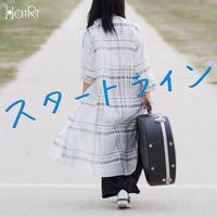 hairi_スタートライン