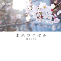 hairi_未来のつぼみ