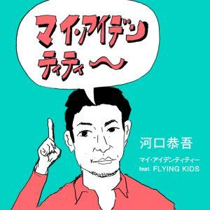 kawaguchikyogo_jkt