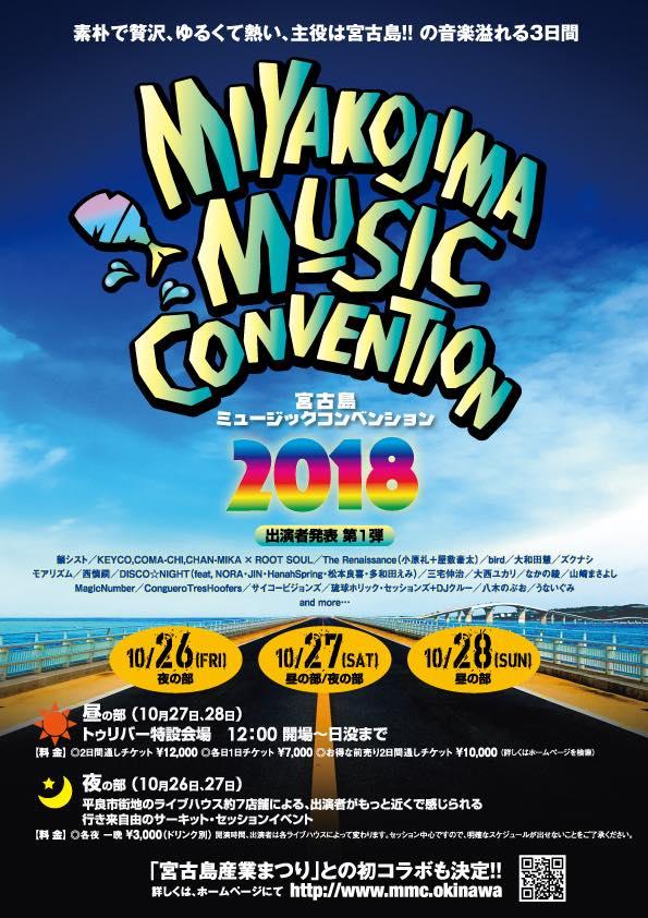 musicconvention2018